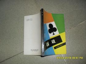首攻(85品小32开书名页有字迹微有勾画笔迹1992年1版2印10万册170页桥牌类书籍)40996