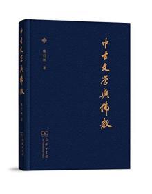 中古文学与佛教