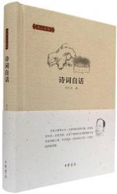 邓云乡集:诗词自话