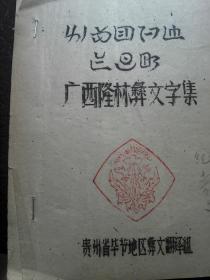 极少见油印本广西隆林彝文字集