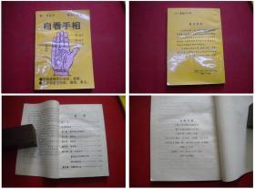 《自看手相》,32开集体著,宁夏1994.9出版,5546号,图书