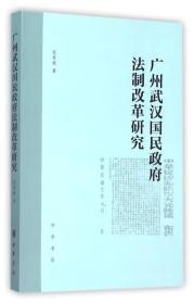 廣州武漢國民政府法制改革研究