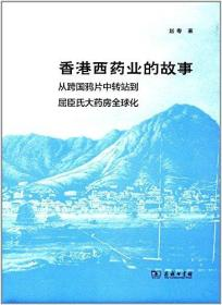 香港西药业的故事:从跨国鸦片中转站到屈臣氏大药房全球化