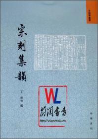 宋刻集韵——古代韵书系列