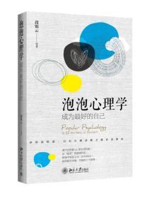 泡泡心理学:成为的自己 段锦云 等 9787301271018 北京大学出版社