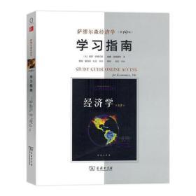 萨缪尔森经济学(第19版)学习指南