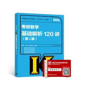 考研数学基础解析120讲(第二版)