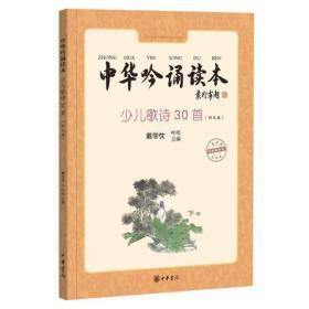 中华吟诵读本:少儿歌诗30首