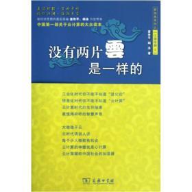 """新书--没有两片云是一样的——中国首部关于""""云计算""""的大众读本"""