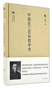 中国文化丛书 第二辑:中国近三百年哲学史