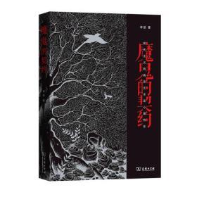 魔鬼的契约-现代主义的病态艺术及心理特征