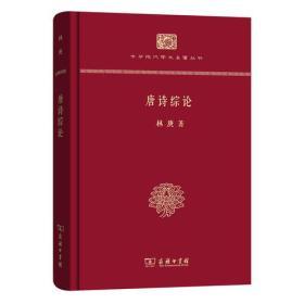 唐诗综论(精装本)(中华现代学术名著丛书·精装本)