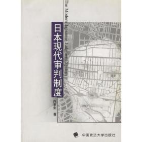 日本现代审判制度 冷罗生 中国政法大学出版社 9787562022732