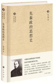 先秦政治思想史/中国文化丛书