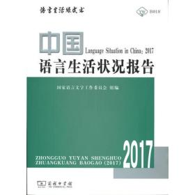 中國語言生活狀況報告(2017)