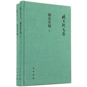 杨志玖文集---陋室存稿(全2册 精)