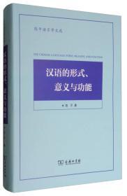 陈平语言学文选:汉语的形式、意义与功能