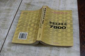 快捷英语单词7800(平装32开   1997年7月1版2印   印数5千册   有描述有清晰书影供参考)