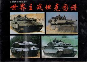 世界战车系列图册之一.世界主战坦克图册