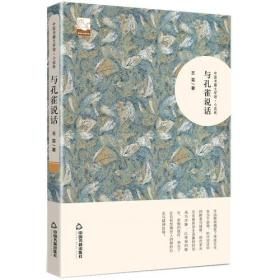 中国书籍文学馆·小说林:与孔雀说话(精装)
