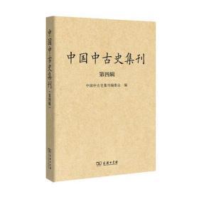 中国中古史集刊(第四辑)