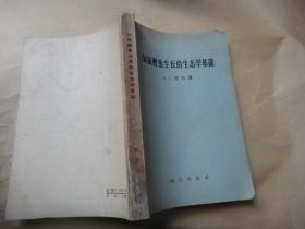 加强鲤鱼生长的生态学基础(老版) 武汉大学教授熊全沫签名藏书