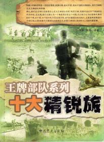 王牌部队系列.十大精锐旅、十大猛虎团.2册合售