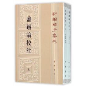 盐铁论校注(定本)(全2册)(新编诸子集成)