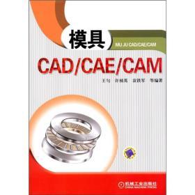模具CAD/CAE/CAM