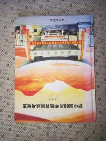 新中国60周年教育回顾与展望(上)