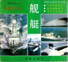 国防教育丛书.兵器大观第四册:舰艇