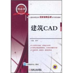 建筑CAD(土建类高职高专国家级精品课系列规划教材)