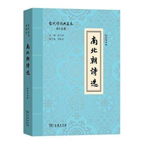南北朝诗选(古代诗词典藏本)