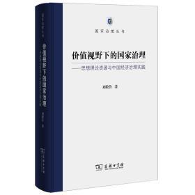 价值视野下的国家治理 思想理论资源与中国经济治理实践/国家治理丛书