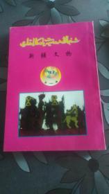 新疆文物 1997 3-4 维吾尔文