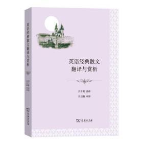 英语经典散文翻译与赏析 刘士聪 商务印书馆