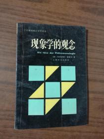 现象学的观念)(二手图书)    老版本图书