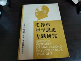 毛泽东哲学思想专题研究