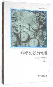 文化地理学译丛:科学知识的地理