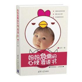 """妈妈急需的心理""""婴语""""书"""