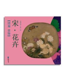 团扇 赏饰:宋·花卉