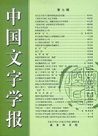 中国文字学报(第七辑)