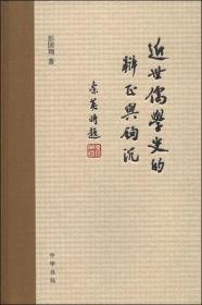 近世儒学史的辨证与钩沉