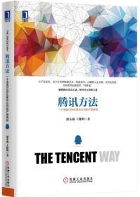 腾讯方法:一个市值1500亿美元公司的产品真经 潘东燕,王晓明 机械工业出版社