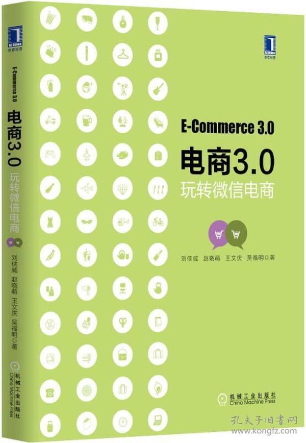 电商3.0