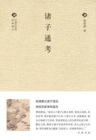中国文化丛书:诸子通考