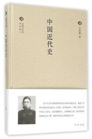 中国文化丛书:中国近代史