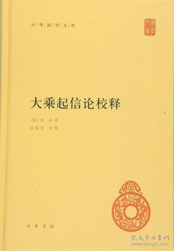 新書--中華國學文庫:大乘起信論校釋(精裝)