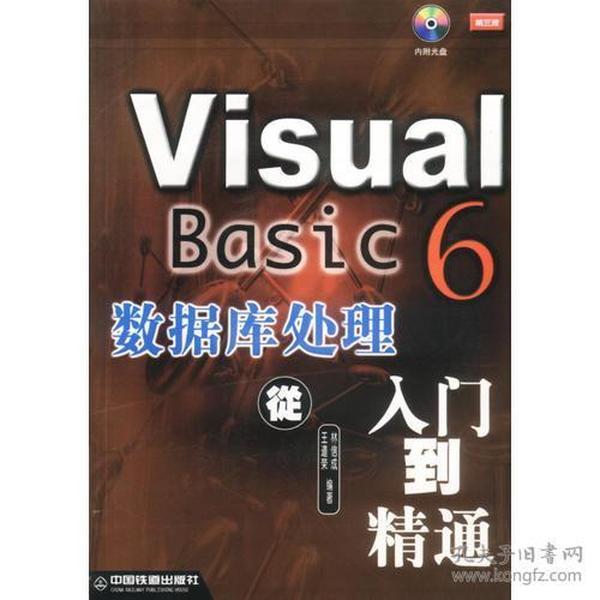 Visual Basic 6 数据库处理--入门到精通(含盘)