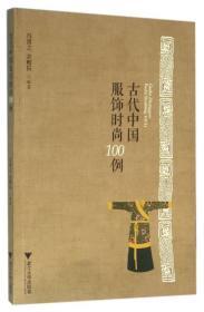 古代中国服饰时尚100例冯盈之